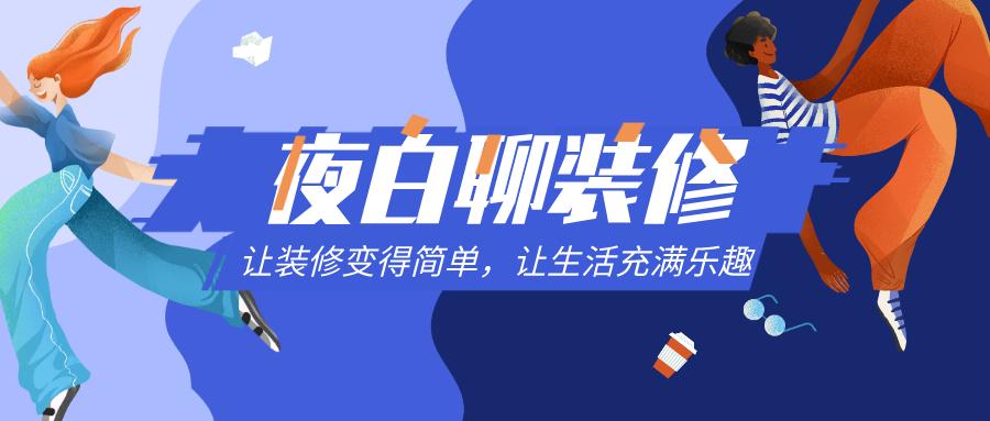 夜白聊装修:在台州,好好装修一套房子大约需要多少钱?-夜白说